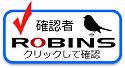 ROBINS確認者
