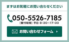まずはお気軽にお問い合わせください TEL:050-5807-2146 [受付時間]平日8時半~17時) お問い合わせフォームはこちらから