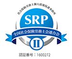 SRP2認証マーク1600272