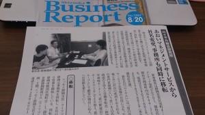 ビジネスレポート記事