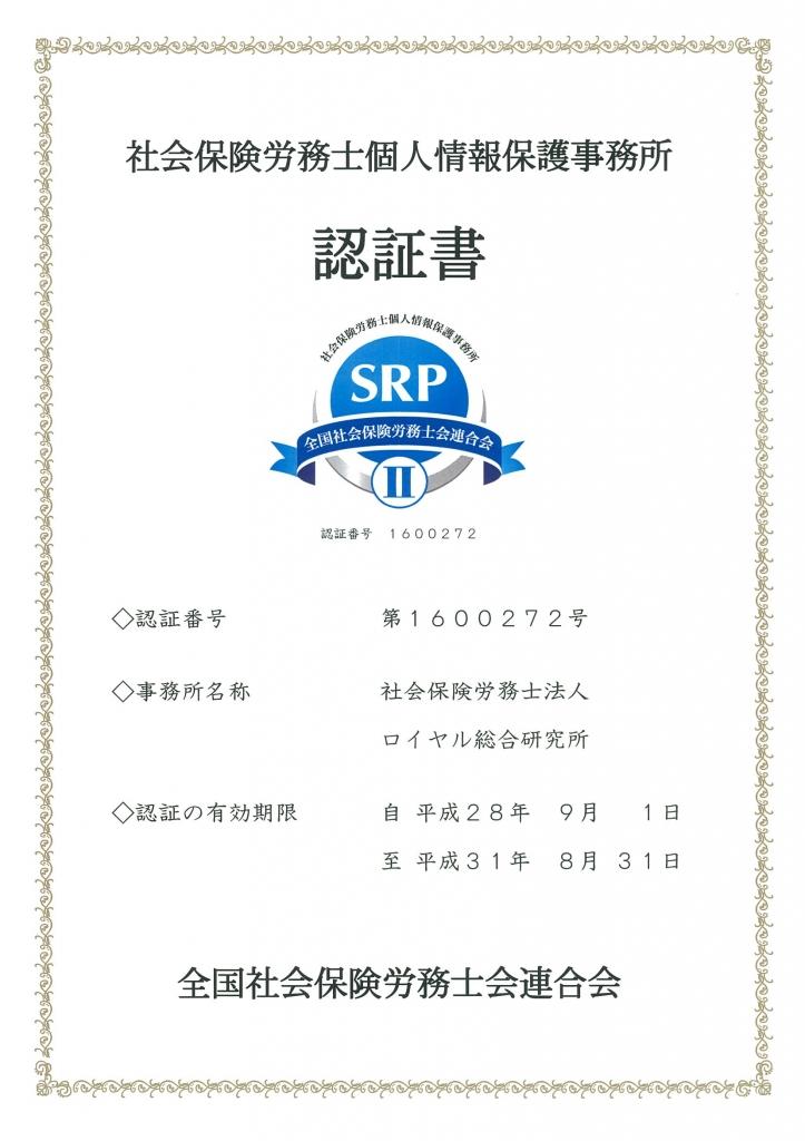 SRPⅡ認証書