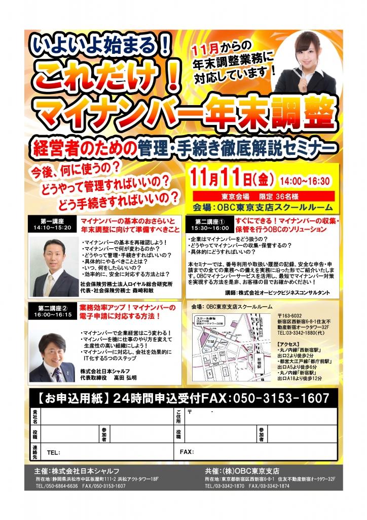 obcマイナンバー年末調整セミナー20161111東京